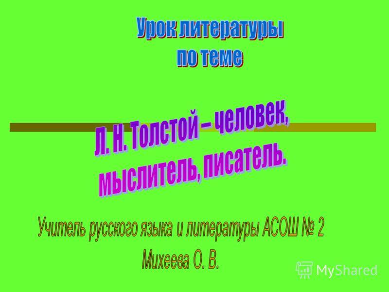 Толстой рассказал нам о