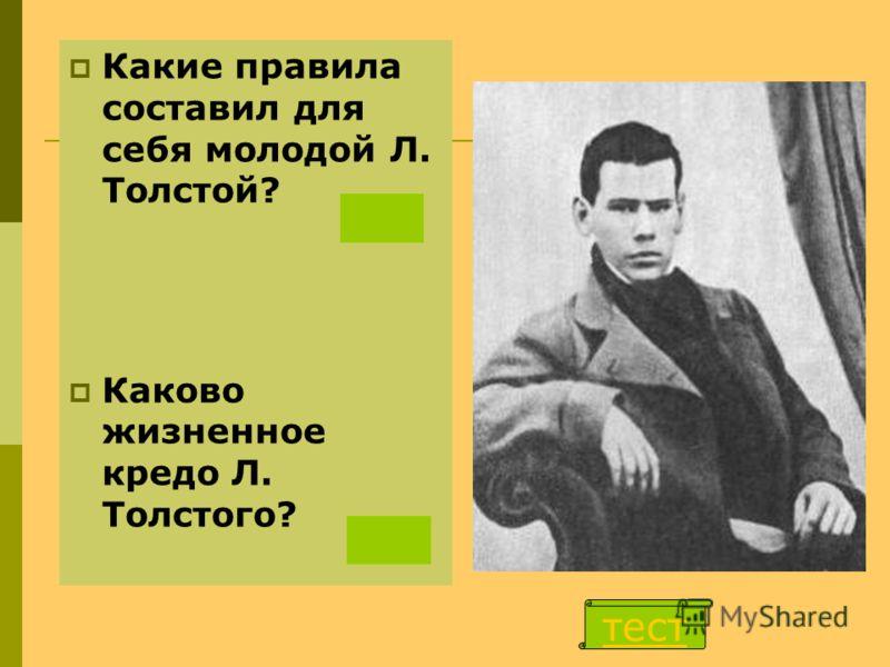 Какие правила составил для себя молодой Л. Толстой? Каково жизненное кредо Л. Толстого? тест