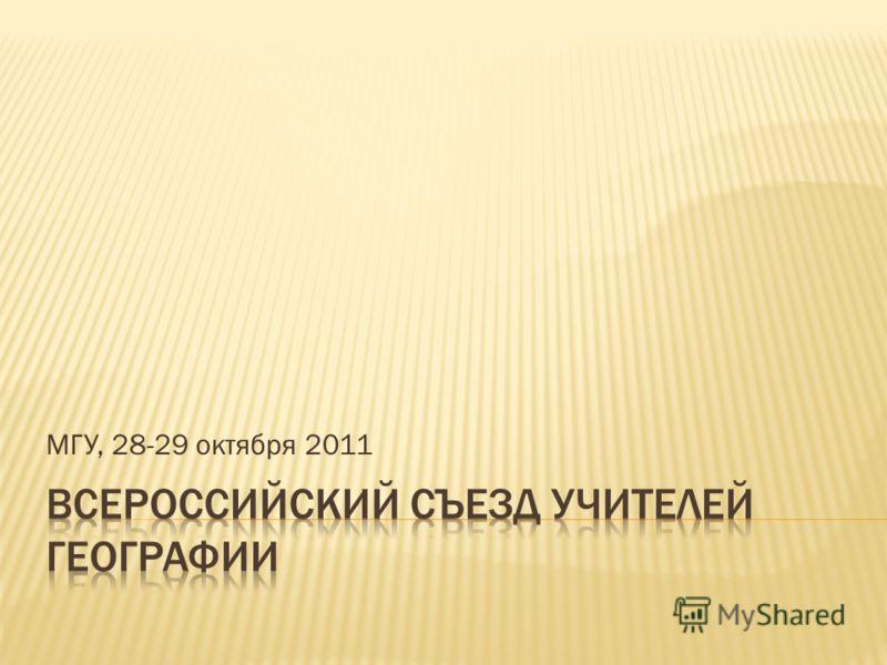 МГУ, 28-29 октября 2011