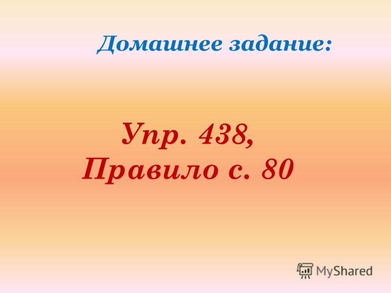 Домашнее задание: Упр. 438, Правило с. 80