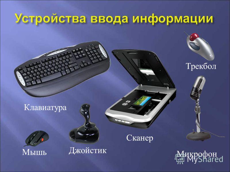 Клавиатура Микрофон Сканер Мышь Джойстик Трекбол