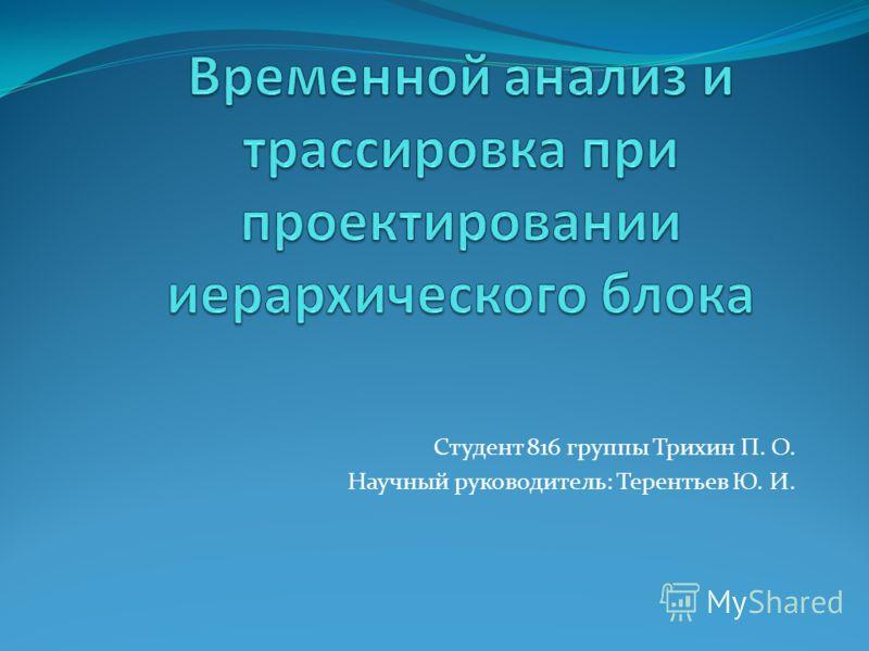 Студент 816 группы Трихин П. О. Научный руководитель: Терентьев Ю. И.