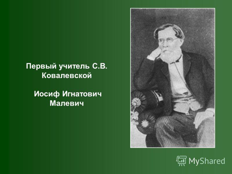 Чтобы узнать фамилию первого учителя Софьи Ковалевской, упростите выражение. МалевичРашевскийБулевич