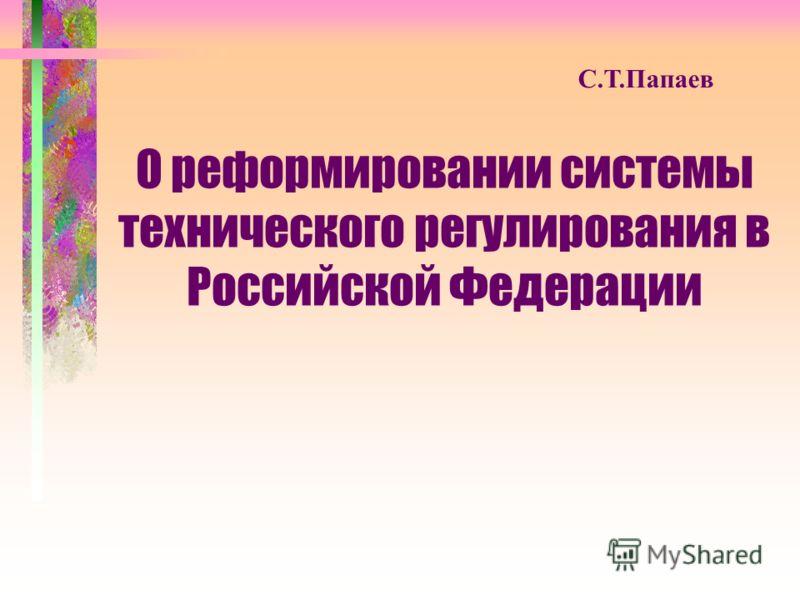 С.Т.Папаев О реформировании системы технического регулирования в Российской Федерации