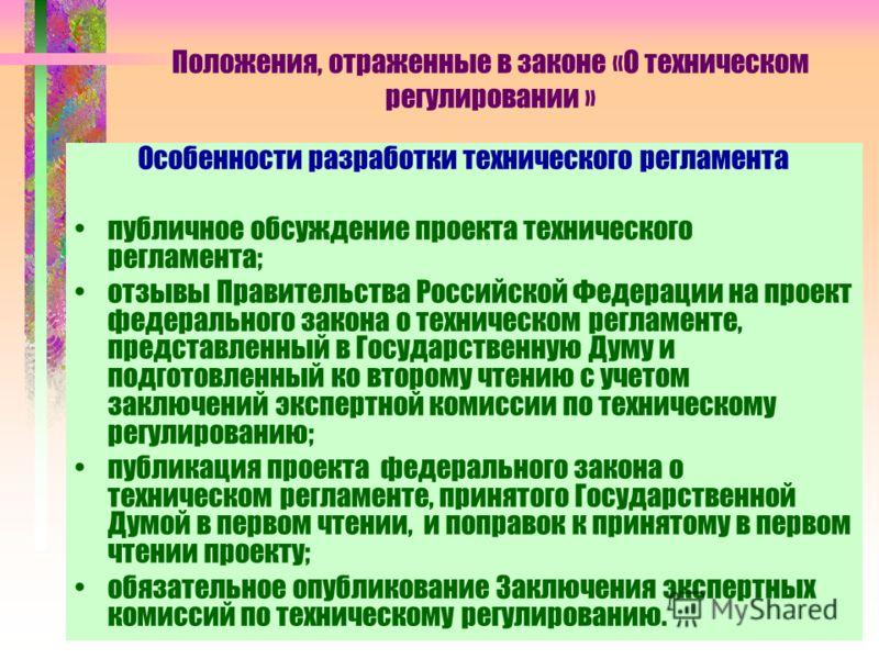 Положения, отраженные в законе «О техническом регулировании » Особенности разработки технического регламента публичное обсуждение проекта технического регламента; отзывы Правительства Российской Федерации на проект федерального закона о техническом р