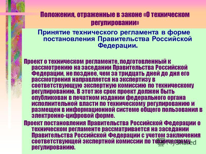 Положения, отраженные в законе «О техническом регулировании» Принятие технического регламента в форме постановления Правительства Российской Федерации. Проект о техническом регламенте, подготовленный к рассмотрению на заседании Правительства Российск