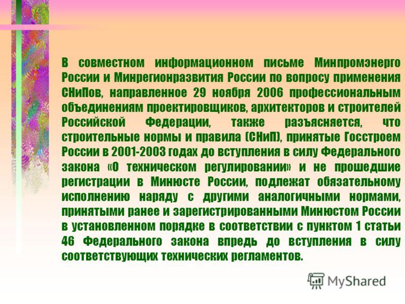 В совместном информационном письме Минпромэнерго России и Минрегионразвития России по вопросу применения СНиПов, направленное 29 ноября 2006 профессиональным объединениям проектировщиков, архитекторов и строителей Российской Федерации, также разъясня
