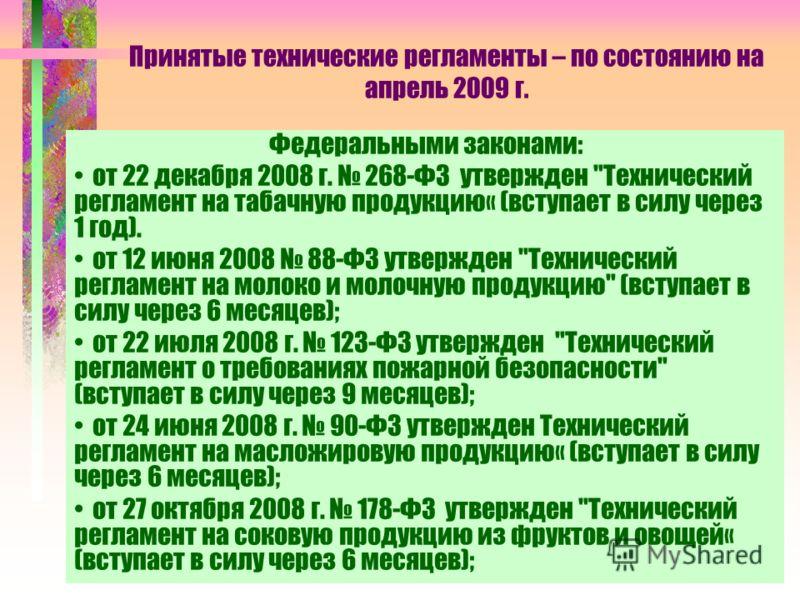 Принятые технические регламенты – по состоянию на апрель 2009 г. Федеральными законами: от 22 декабря 2008 г. 268-ФЗ утвержден