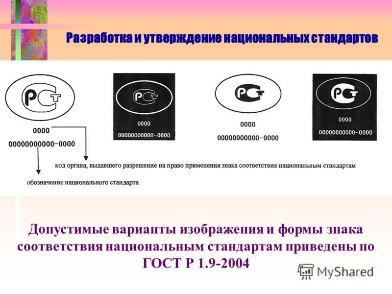 Разработка и утверждение национальных стандартов Допустимые варианты изображения и формы знака соответствия национальным стандартам приведены по ГОСТ Р 1.9-2004