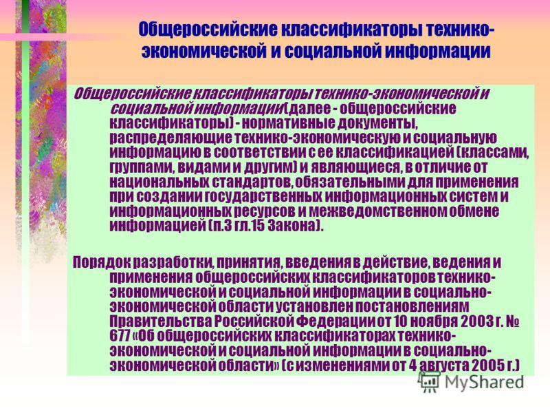 Общероссийские классификаторы технико- экономической и социальной информации Общероссийские классификаторы технико-экономической и социальной информации (далее - общероссийские классификаторы) - нормативные документы, распределяющие технико-экономиче