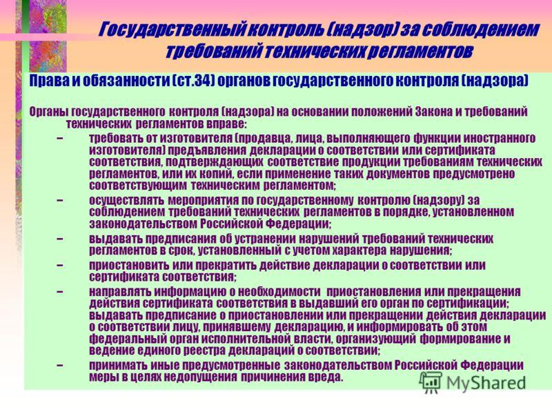 Государственный контроль (надзор) за соблюдением требований технических регламентов Права и обязанности (ст.34) органов государственного контроля (надзора) Органы государственного контроля (надзора) на основании положений Закона и требований техничес