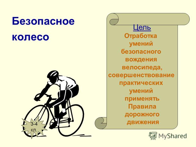 Безопасное колесо Цель Отработка умений безопасного вождения велосипеда, совершенствование практических умений применять Правила дорожного движения 3-4 кл.