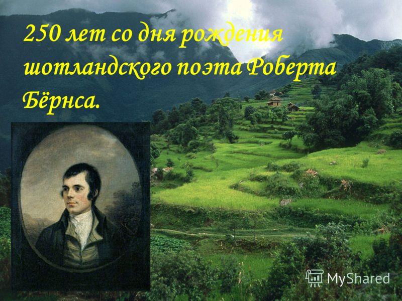 250 лет со дня рождения шотландского поэта Роберта Бёрнса.