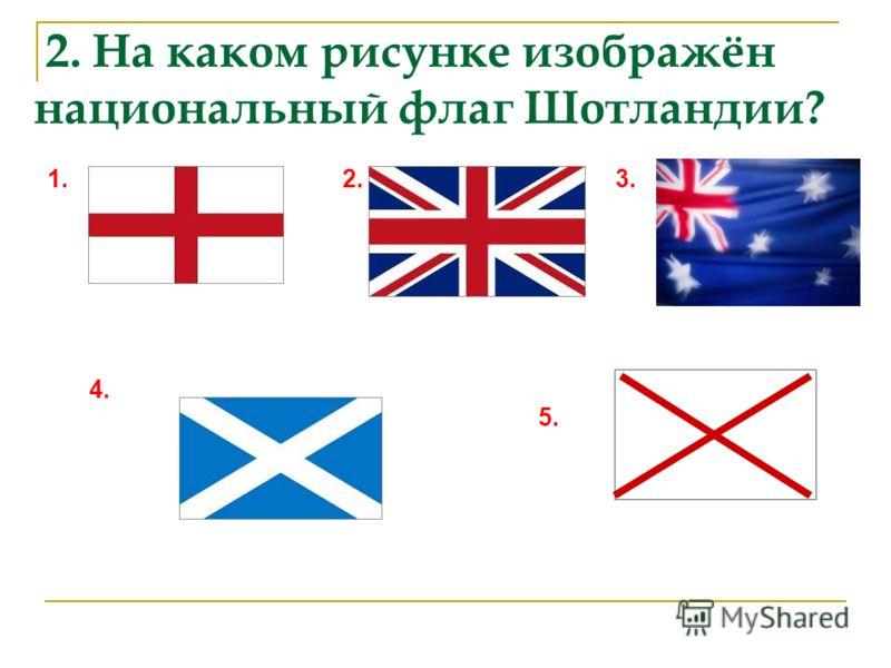 2. На каком рисунке изображён национальный флаг Шотландии? 1. 2. 3. 4. 5.