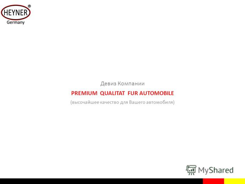 PREMIUM QUALITAT FUR AUTOMOBILE (высочайшее качество для Вашего автомобиля) Девиз Компании