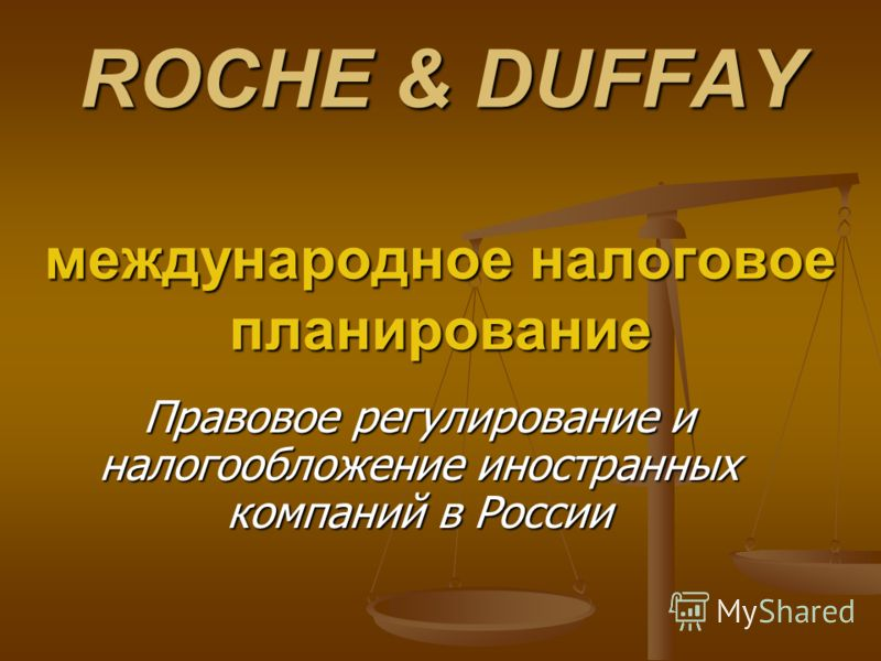 ROCHE & DUFFAY международное налоговое планирование Правовое регулирование и налогообложение иностранных компаний в России