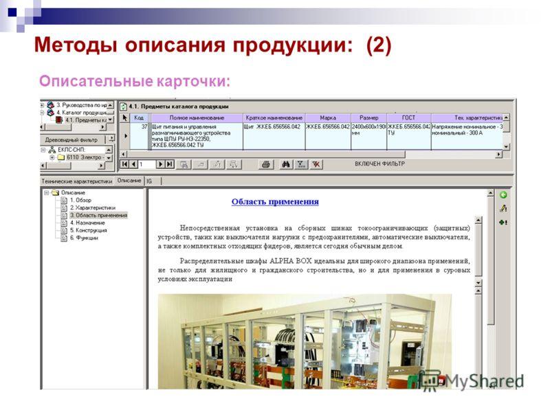 Описательные карточки: Методы описания продукции: (2)