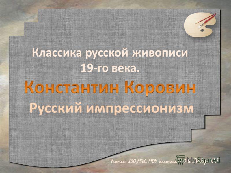Учитель ИЗО,МХК. МОУ Ильинская СОШ. Лебедь С.Г