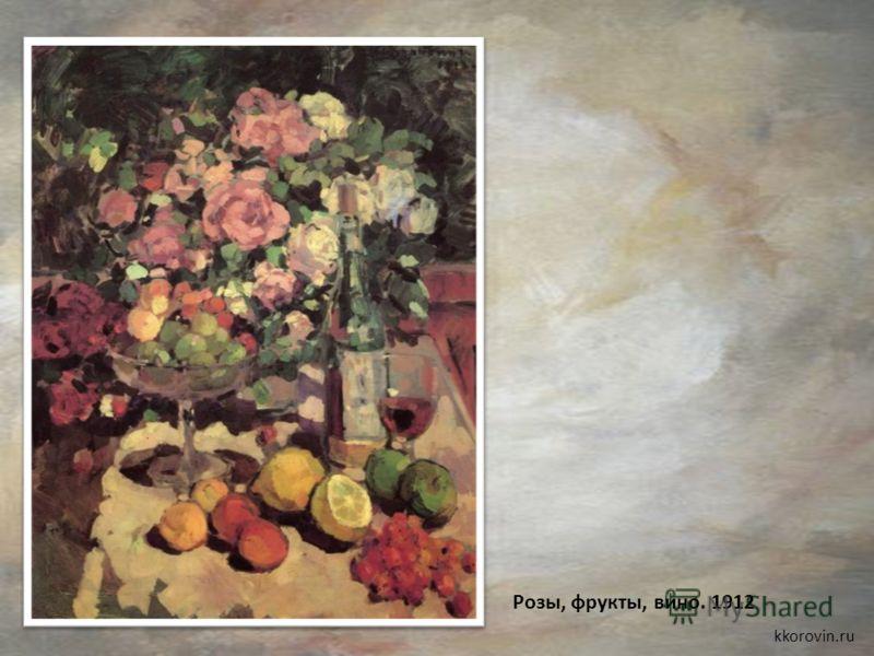Розы, фрукты, вино. 1912 kkorovin.ru
