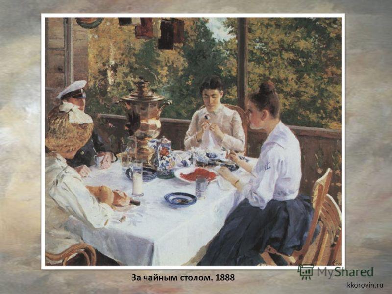 За чайным столом. 1888 kkorovin.ru