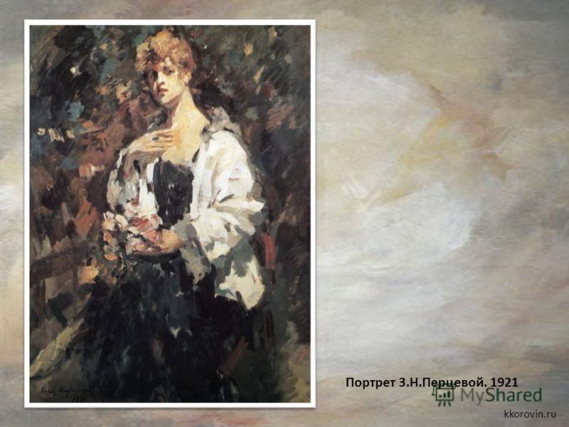 Портрет З.Н.Перцевой. 1921 kkorovin.ru