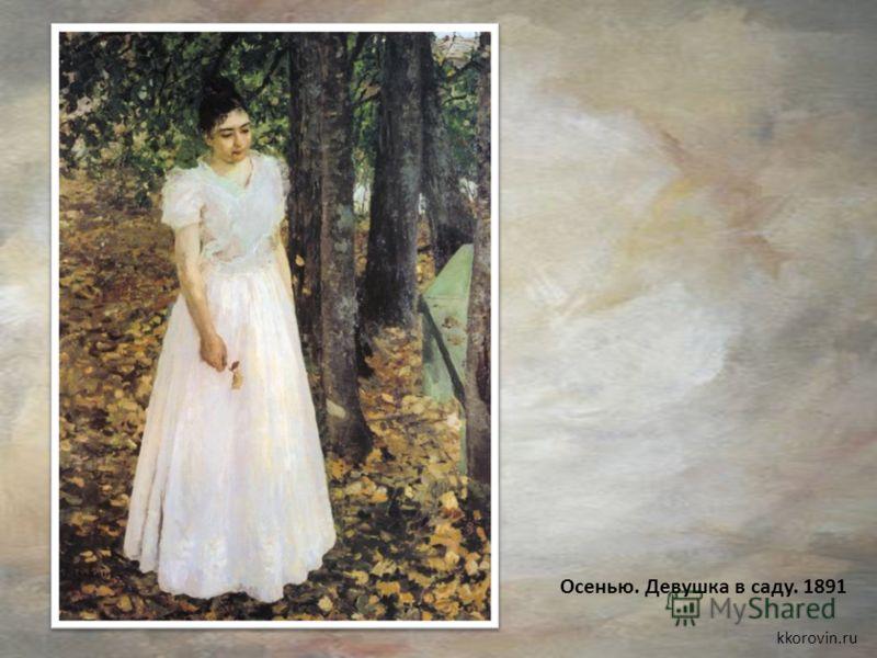 Осенью. Девушка в саду. 1891 kkorovin.ru
