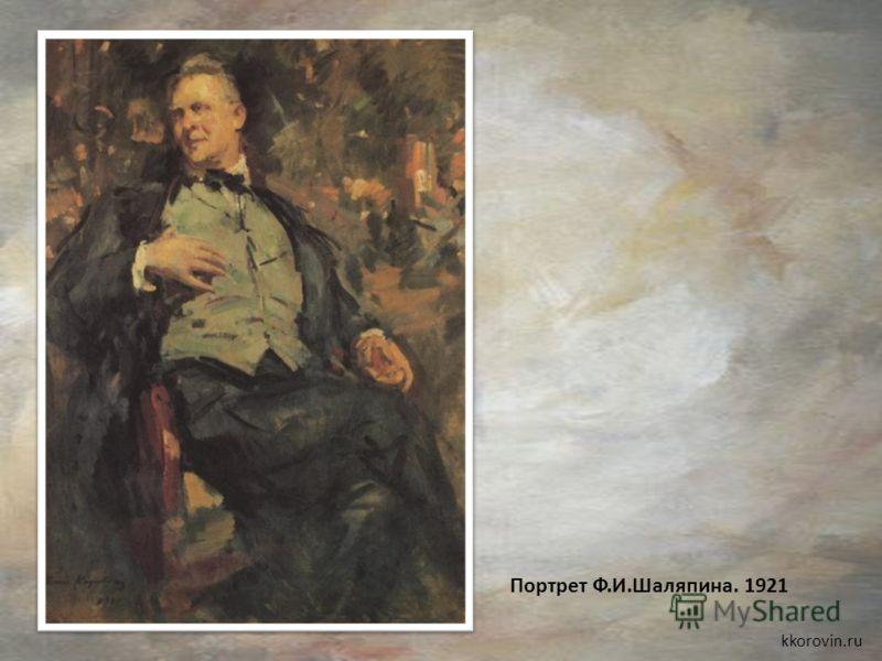 Портрет Ф.И.Шаляпина. 1921 kkorovin.ru