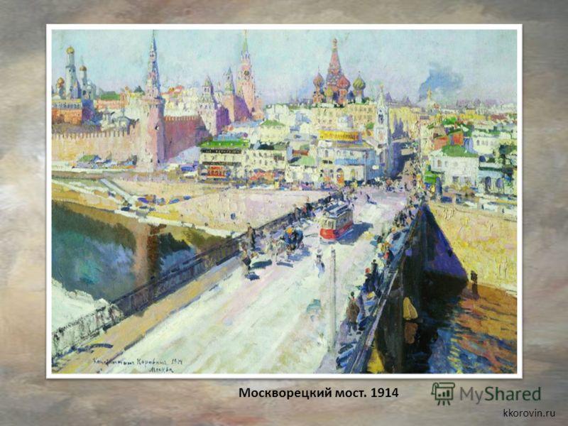 Москворецкий мост. 1914 kkorovin.ru