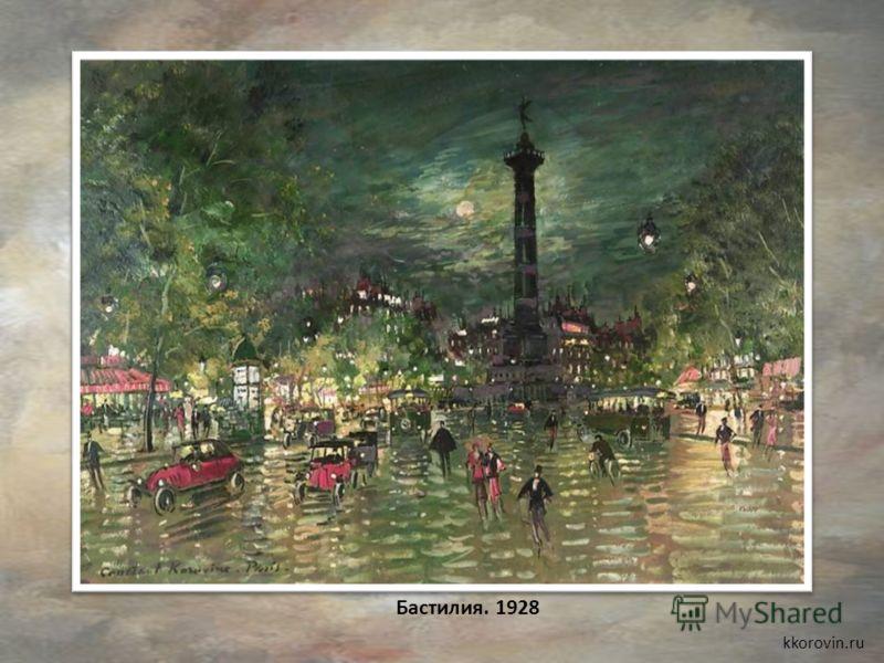Бастилия. 1928 kkorovin.ru