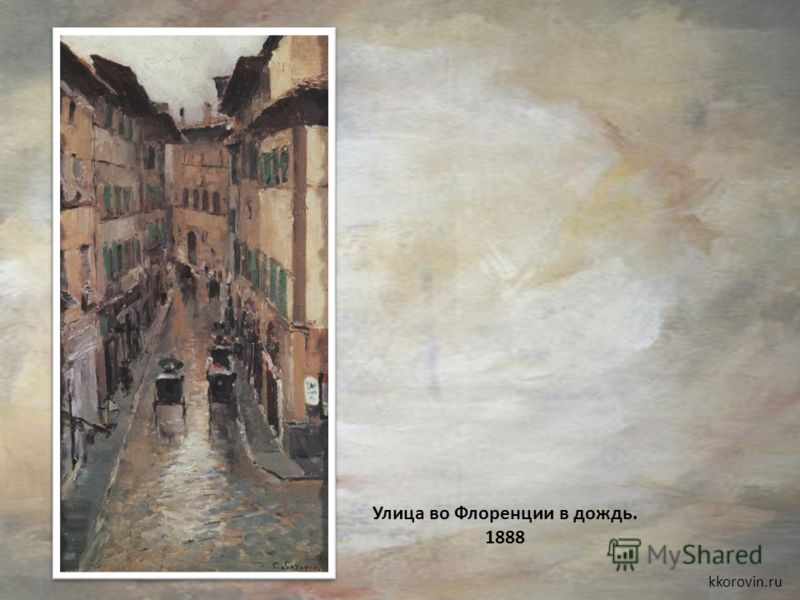 Улица во Флоренции в дождь. 1888 kkorovin.ru