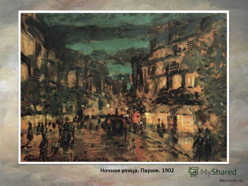 Ночная улица. Париж. 1902 kkorovin.ru