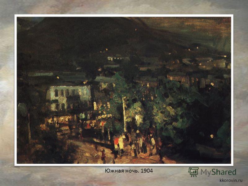 Южная ночь. 1904 kkorovin.ru