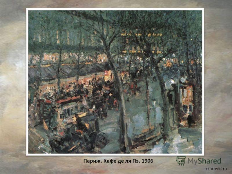 Париж. Кафе де ля Пэ. 1906 kkorovin.ru