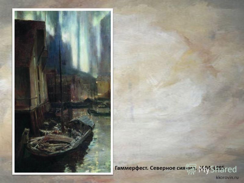 Гаммерфест. Северное сияние. 1894-1895 kkorovin.ru