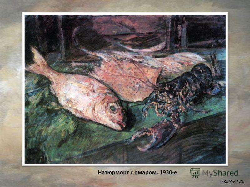 Натюрморт с омаром. 1930-е kkorovin.ru