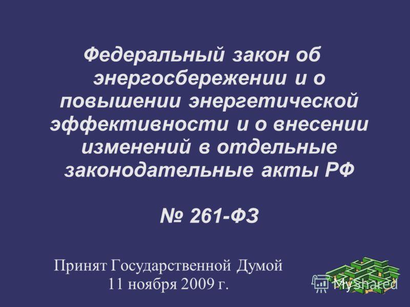 федеральный закон 261 фз: