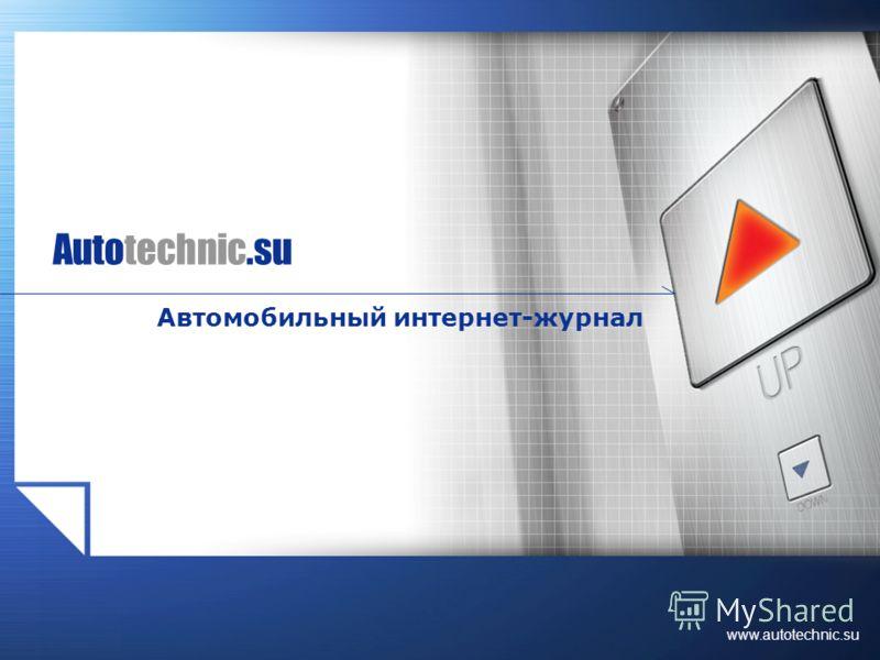 www.autotechnic.su Автомобильный интернет-журнал Autotechnic.su
