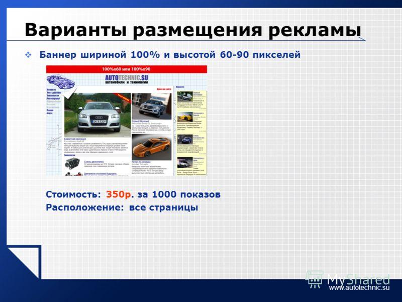 www.autotechnic.su Варианты размещения рекламы Баннер шириной 100% и высотой 60-90 пикселей Стоимость: 350р. за 1000 показов Расположение: все страницы