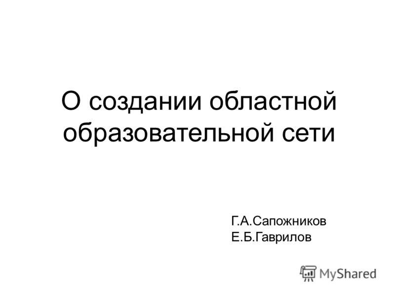 О создании областной образовательной сети Г.А.Сапожников Е.Б.Гаврилов