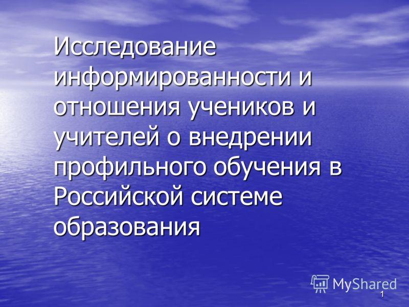 1 Исследование информированности и отношения учеников и учителей о внедрении профильного обучения в Российской системе образования