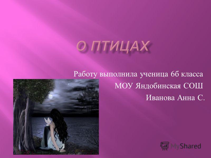 Работу выполнила ученица 6 б класса МОУ Яндобинская СОШ Иванова Анна С.