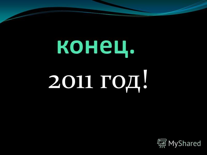 2011 год!