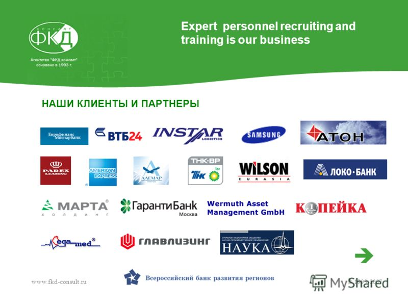 НАШИ КЛИЕНТЫ И ПАРТНЕРЫ www.fkd-consult.ru © 1993-2007 Expert personnel recruiting and training is our business