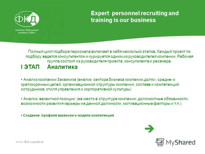 www.fkd-consult.ru © 1993-2007 Полный цикл подбора персонала включает в себя несколько этапов. Каждый проект по подбору ведется консультантом и курируется одним из руководителей компании. Рабочая группа состоит из руководителя проекта, консультанта и