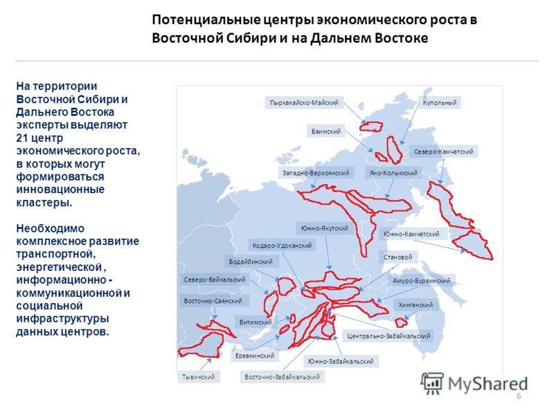 Потенциальные центры экономического роста в Восточной Сибири и на Дальнем Востоке На территории Восточной Сибири и Дальнего Востока эксперты выделяют 21 центр экономического роста, в которых могут формироваться инновационные кластеры. Необходимо комп