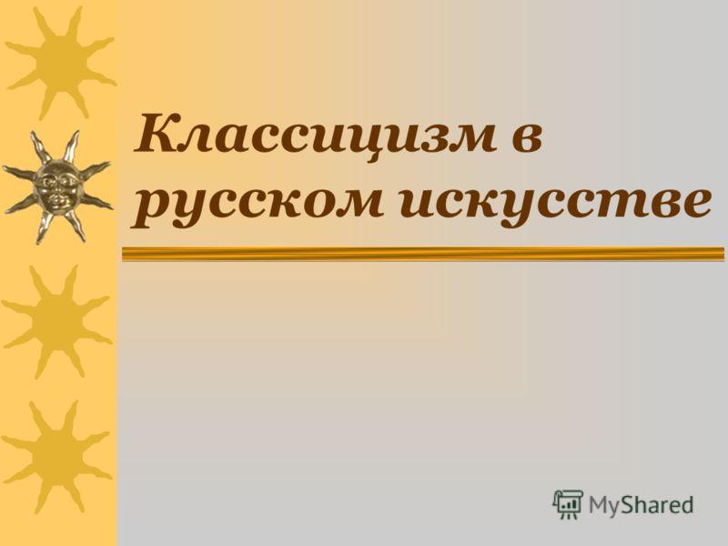 Классицизм в русском искусстве