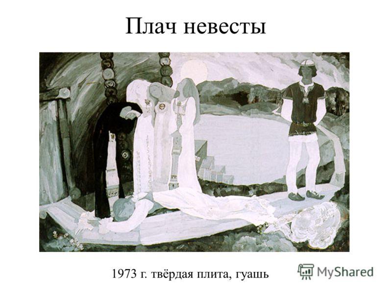 Плач невесты 1973 г. твёрдая плита, гуашь