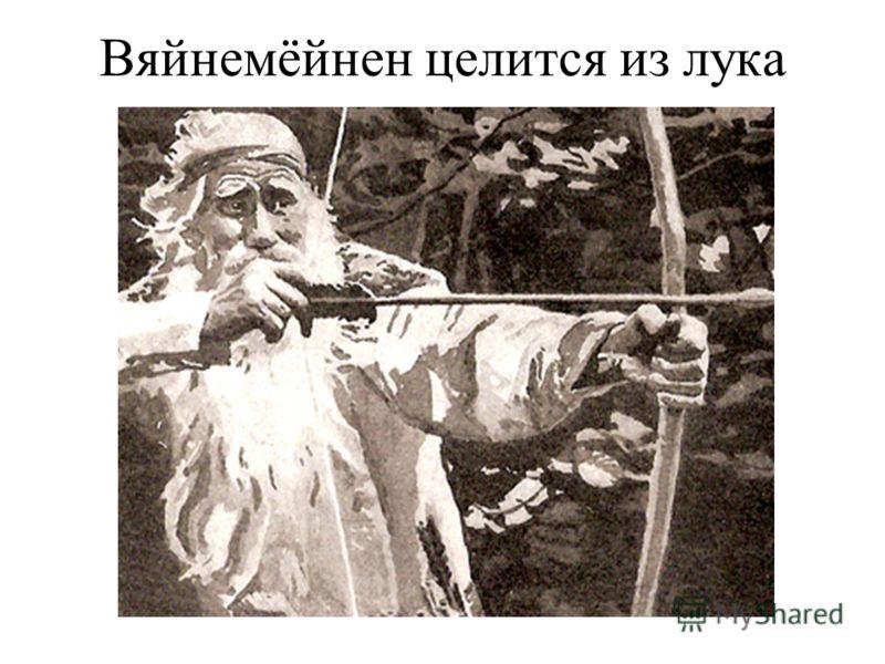 Вяйнемёйнен целится из лука