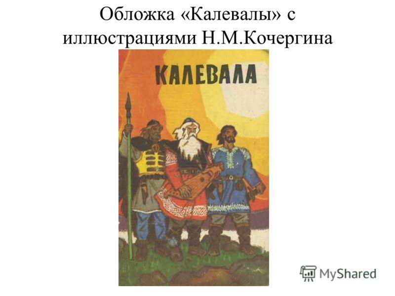 Обложка «Калевалы» с иллюстрациями Н.М.Кочергина