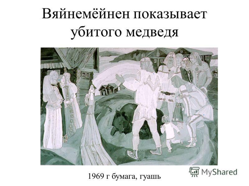 Вяйнемёйнен показывает убитого медведя 1969 г бумага, гуашь